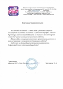 """Благодарственное письмо от компании ООО """"Свит Презент"""""""
